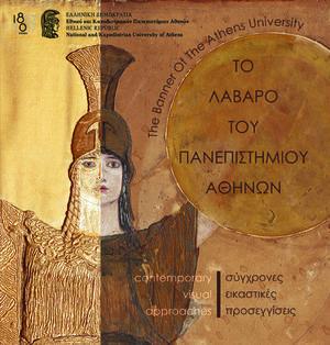 Εγκαίνια περιοδικής έκθεσης «Το Λάβαρο του Πανεπιστημίου Αθηνών: Σύγχρονες εικαστικές προσεγγίσεις»